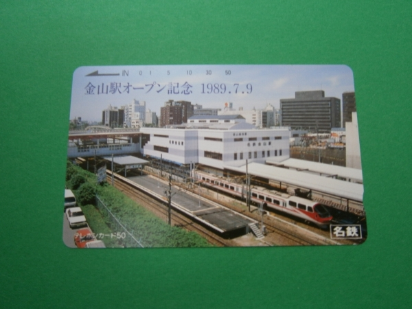 テレカ●● 金山駅オープン記念② 1989.7.9_画像1