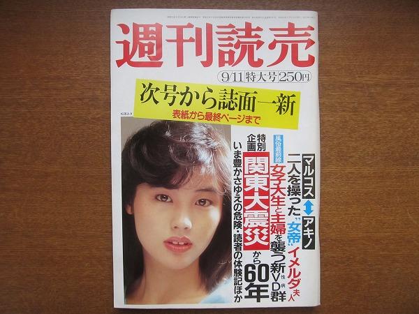 週刊読売 昭和58.9.11●関東大震災60年 イメルダ夫人 松原みき_画像1