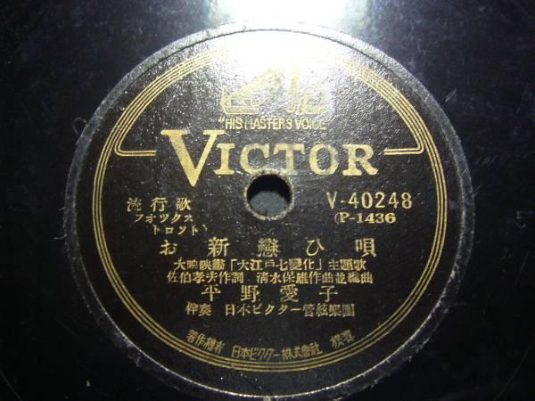 ■SP盤レコード■ニ13(B) 竹山逸郎 大江戸七変化 平野愛子_良好です。