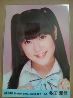 AKB48☆新チームA☆多田愛佳☆Theater,2010,March生写真☆レア ライブ・総選挙グッズの画像