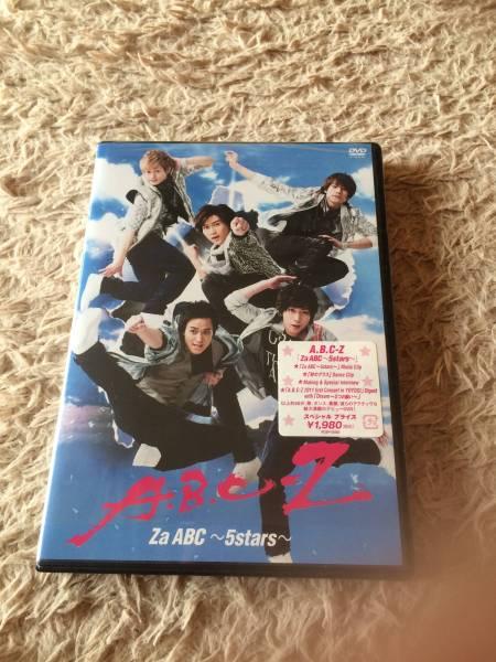 ★A.B.C-Z 「Za ABC~5stars~」DVD★デビューDVDシングル
