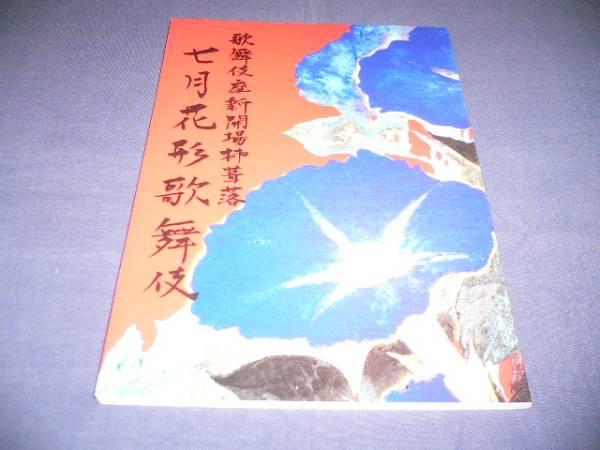即決/歌舞伎パンフ「七月花形歌舞伎」市川染五郎/片岡愛之助/'13