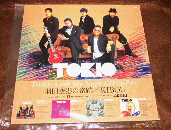 ⊃ TOKIO / 羽田空港の奇跡 13歳のハローワーク主題歌 宣伝POP