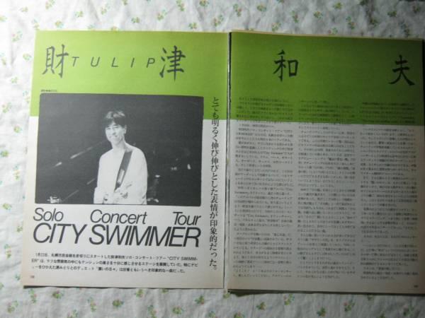 '87【ソロコンサート CITY SUMMER TOUR】 財津和夫 ♯