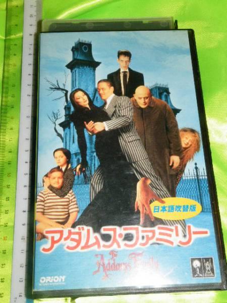 x品名x映画/アダムス・ファミリー 日本語吹替え/VHSビデオ♪