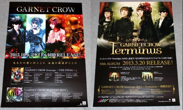 ● 告知ポスター2枚組 [GARNET CROW/ガーネット・クロウ]