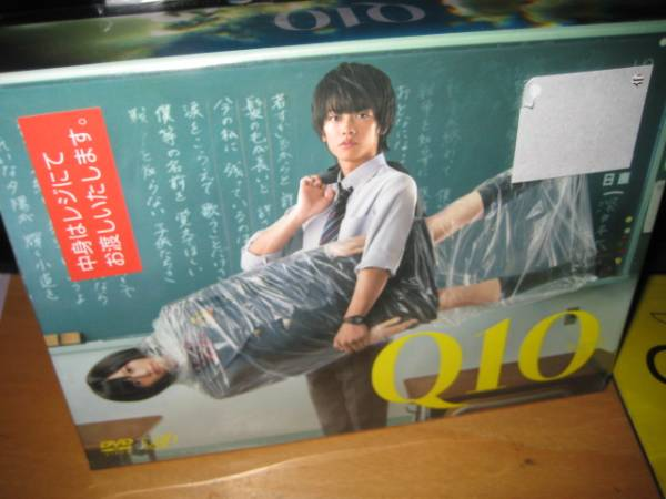 Q10(キュート)DVDBOX佐藤健/前田敦子/田中裕二/ 薬師丸ひろ子 コンサートグッズの画像