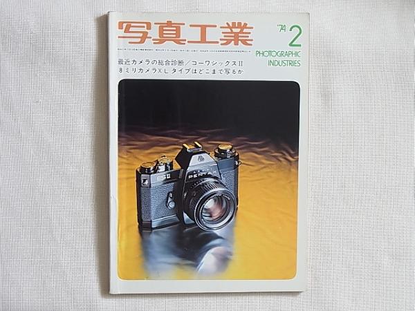 写真工業 1974年2月 本誌に見る写真23年史 '73新型カメラのテストレポートをふりかえって 最近カメラの総合診断 コーワシックスⅡテスト _画像1