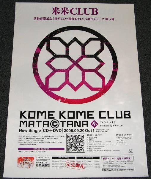 ω10 米米CLUB/MATA(C)TANA 告知ポスター