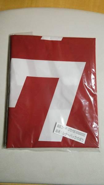 日本郵便 販促用 レターパック のぼり 旗 未開封新品