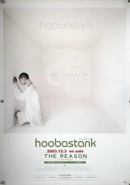 HOOBASTANK フーバスタンク B2ポスター (1W03007)