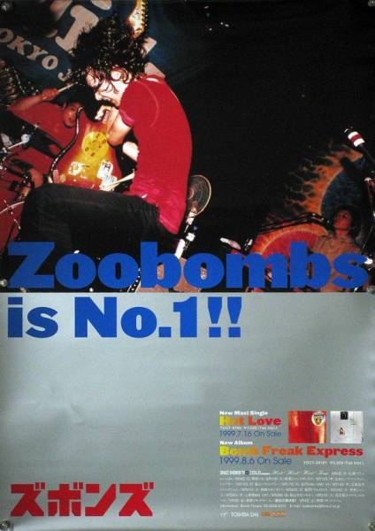 ズボンズ Zoobombs ドン・マツオ B2ポスター (1U05002)