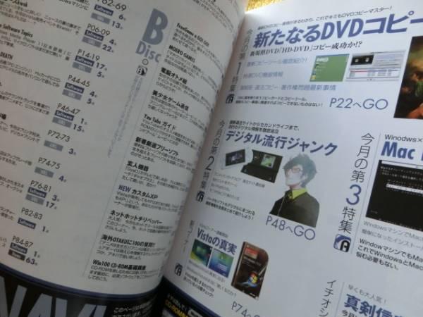 ◆Windows100% 2007-04◆CD◆_画像3