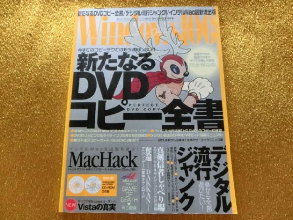 ◆Windows100% 2007-04◆CD◆_画像1