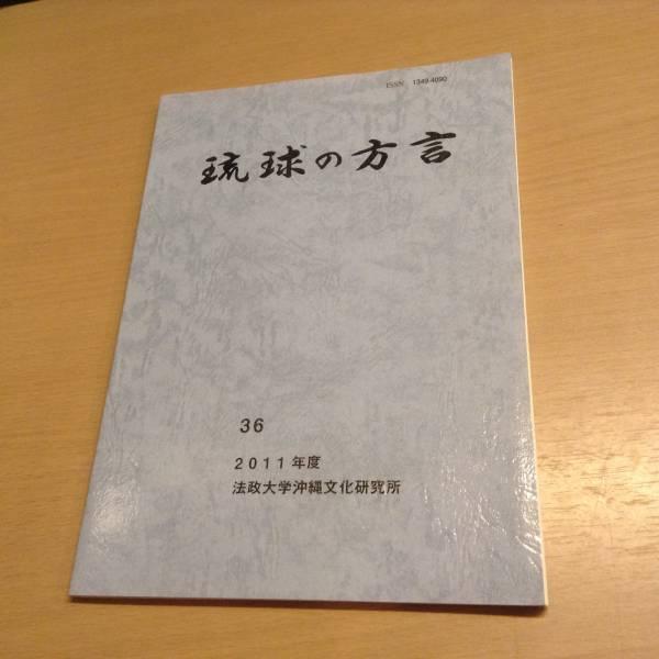 『琉球の方言』36 法政大学沖縄文化研究所★沖縄_画像1