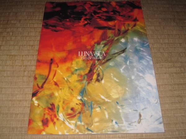 LUNA SEA ルナシー END OF PERIOD 1998パンフ 東京ドーム ライブグッズの画像