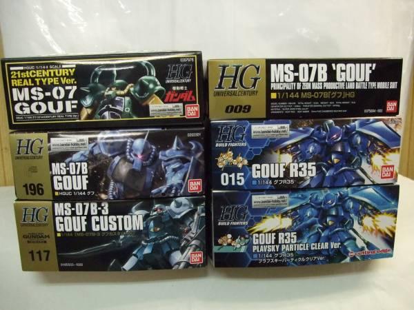 PGA012【中古】 1/144 HGUC、HGBFシリーズ~グフ、グフカスタム、グフR35 計6種セット