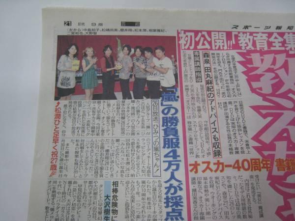 2010 8/23 新聞 2誌 嵐 ひみつの嵐 松潤 誕生日会