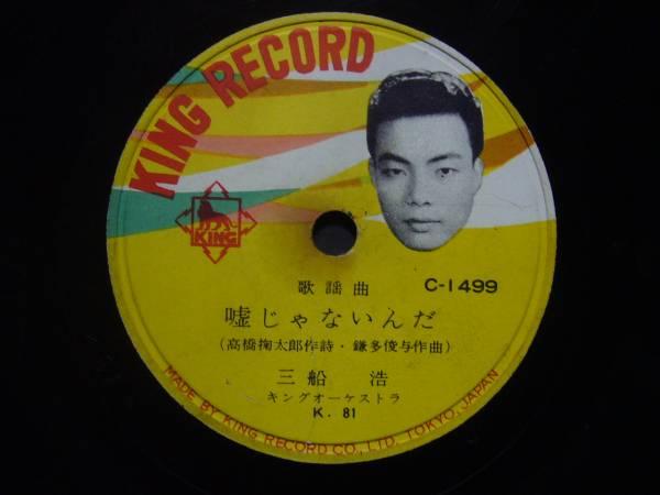 ■SP盤レコード■ハ342(B) 三船浩 嘘じゃないんだ 石井千恵_良好です。