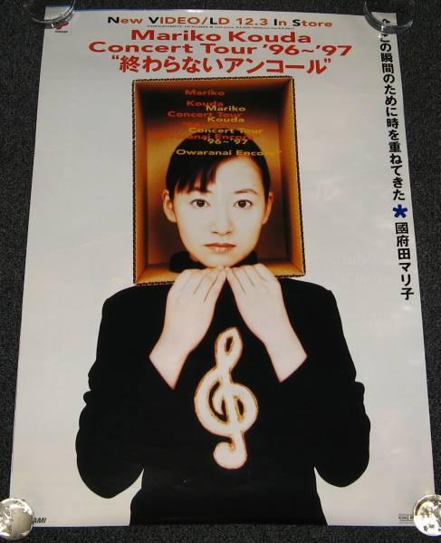 Y★ 國府田マリ子/終わらないアンコール 告知ポスター