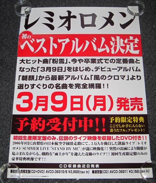 M3告知ポスター[レミオロメン] レミオベスト