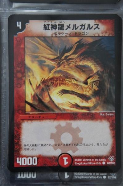 デュエルマスターズカード 紅神龍メルガルス 2枚セット_画像2