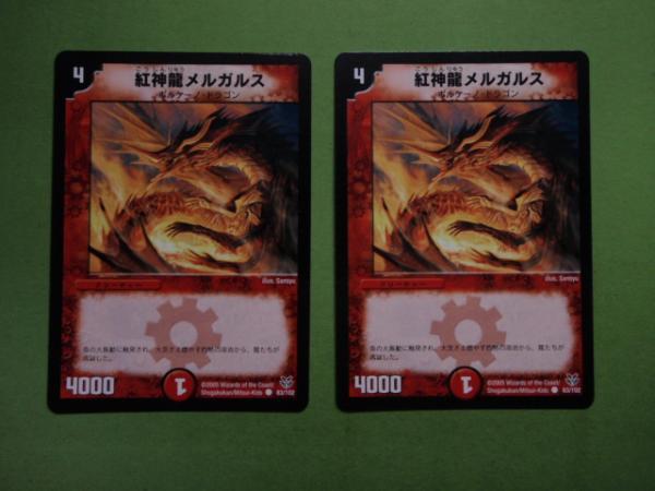 デュエルマスターズカード 紅神龍メルガルス 2枚セット_画像1