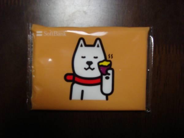 【新品非売品!】softbank お父さん ティッシュ 茶色×2コセット