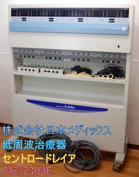 ★低周波 電気治療器 日本メディックス◆セントロードレイア MZ-7304E 整骨院/接骨院★