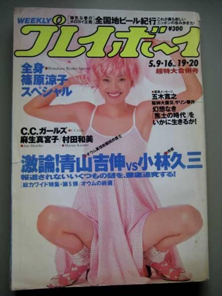 週刊プレイボーイ '95年 No19.20 篠原涼子、CCガールズ グッズの画像