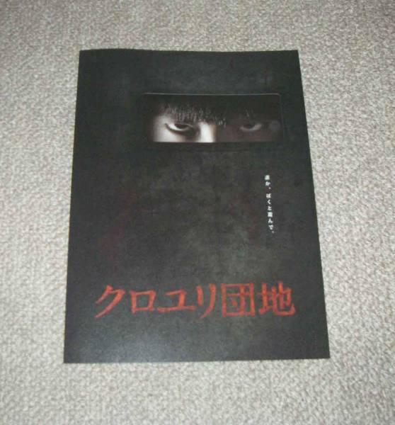 「クロユリ団地」プレスシート:前田敦子/成宮寛貴 グッズの画像