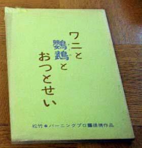 1977年 松竹台本 ワニと鸚鵡とおっとせい 郷ひろみ 秋吉久美子 ライブグッズの画像