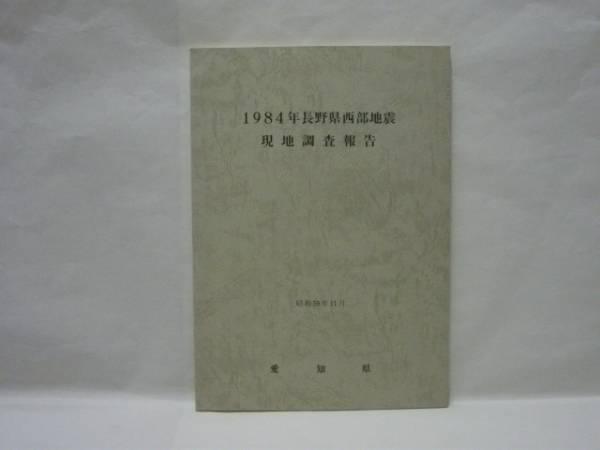 1984年長野県西部地震現地調査報告 愛知県 1984