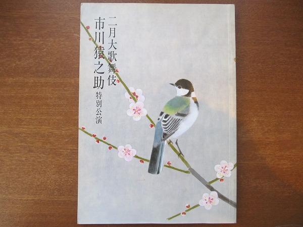 二月大歌舞伎パンフ 市川猿之助特別公演 平成7 大阪新歌舞伎座