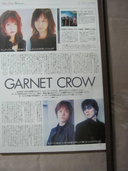 '02【2ndアルバム 中村由利が語る】GARNET CROW ♯