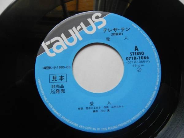 【7】テレサテン(07TR1086トーラス1985年見本SAMPLE鄧麗君TERESA TENG愛人雨に濡れて)_画像1