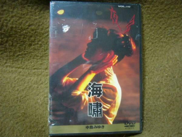 DVD★中島みゆき★「夜会 海嘯」未開封品 コンサートグッズの画像