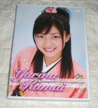 即決「熊井友理奈 Berryz工房 DVD MAGAZINE Vol.8」DVDマガジン