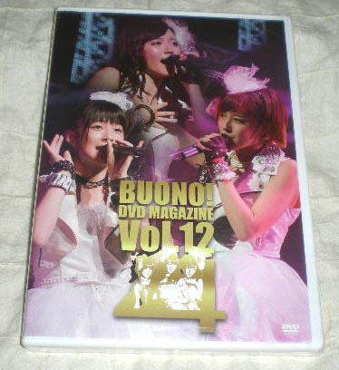 新品DVD「Buono! DVD MAGAZINE Vol.12」DVDマガジン