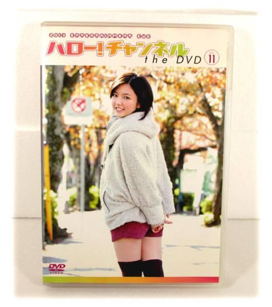 【即決】DVD「ハロー!チャンネル the DVD Vol.11」真野恵里菜