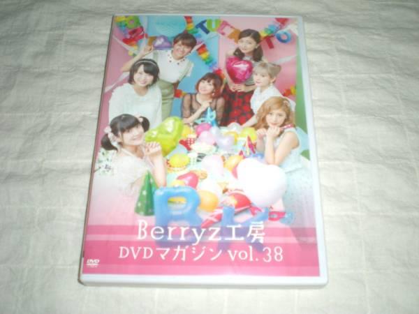新品「Berryz工房 DVD MAGAZINE Vol.38」DVDマガジン ベリーズ