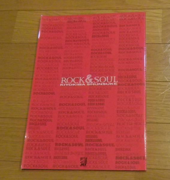 ★清木場俊介 LIVE TOUR 2010-20011 ROCK&SOUL ツアーパンフ★