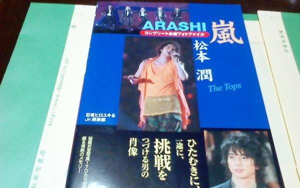 嵐 松本潤 コンプリートお宝フォト 2008年 写真集 美品