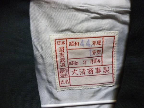送料無料 禁煙環境で保管 JNR 日本国有鉄道 女性職員用 制服 上着 未使用