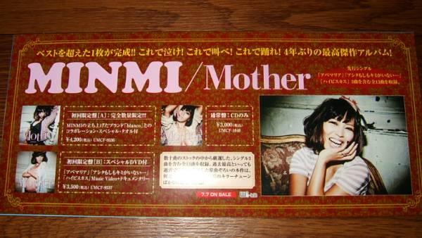 【ミニポスターF11】 MINMIミンミ/Mother 非売品!