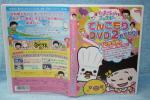 DVD「たまこちゃんとコックボーてんこもりDVD2 」(非売特典ディスク付き。→鈴木達央 着信ボイス&目覚ましボイス)