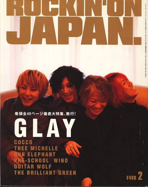 雑誌ROCKIN'ON JAPAN VOL.163(1999/2月号)♪表紙&特集:GLAY/COCCO/ミッシェルガンエレファント/ブリリアント・グリーン♪