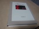 心理学ワールド 50号刊行記念出版 初版 日本心理学会:編