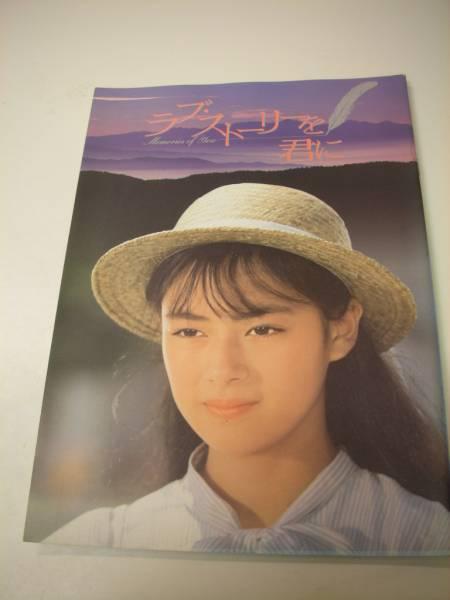 01263後藤久美子緒形拳『ラブ・ストーリーを君に』A4パンフ_画像1