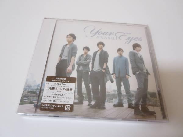 ★嵐「yourEyes」初回DVD付 ブックレット付 新品未開封★